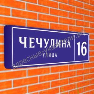 Квартальный указатель совмещенный (менее 3 символов в номере дома) «Название улицы и номер дома» ДУ-К-С 1300х325 мм