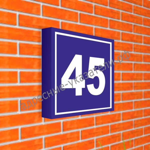 Магистральный указатель «Номер дома» 450х450 мм