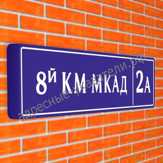 Квартальный указатель совмещенный (менее 3 символов в номере дома) «Название улицы и номер дома» ДУ-К-С