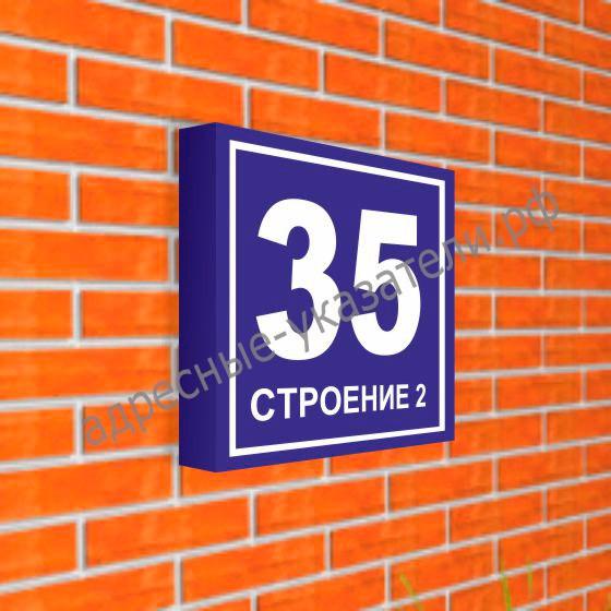 Квартальный указатель «Номер дома» 350х350 мм