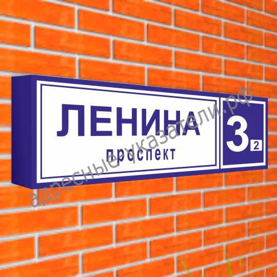Квартальный указатель совмещенный (для коротких названий) «Название улицы и номер дома» 1250х350 мм