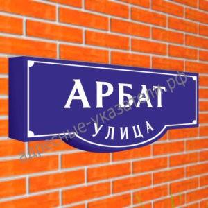 Квартальный указатель пешеходный «Название улицы» ДУ-КП-У 1300х325 мм