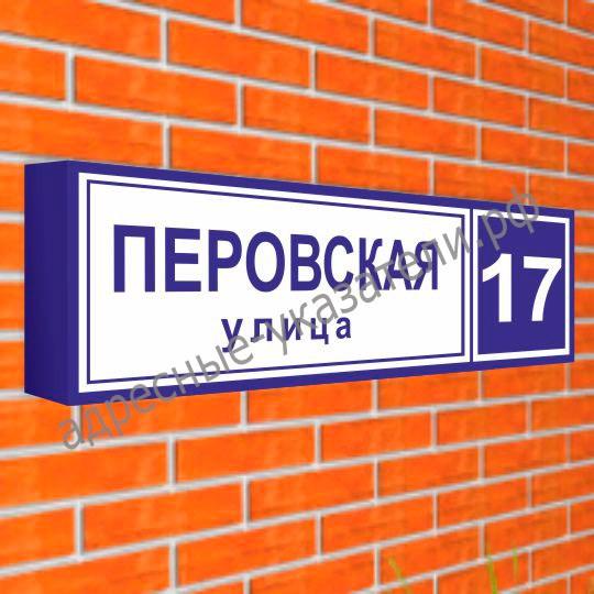 Квартальный указатель совмещенный «Название улицы и номер дома» 1850х350 мм
