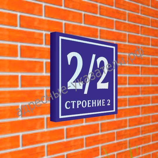 Магистральный ультратонкий указатель «Номер дома» ДУ-М-Д 475х475 мм